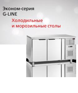 Гастронормированные столы GN1/1