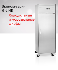 Гастронормированные шкафы GN2/1