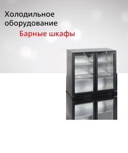 Барный холодильный шкаф