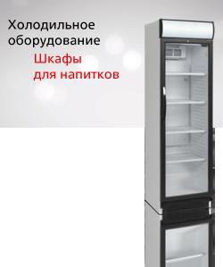 Шкафы для напитков