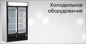 Холодильное оборудование главное изображение категории