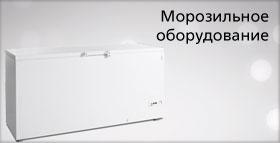 Морозильное оборудование главное изображение категории
