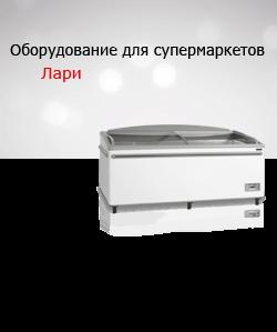 Холодильные лари