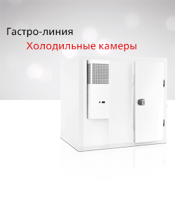 Xолодильные камеры